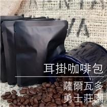 耳掛咖啡包-薩爾瓦多勇士莊園