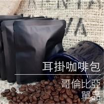 耳掛咖啡包-哥倫比亞單品
