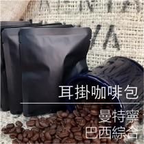 耳掛咖啡包-曼特寧巴西綜合