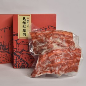 冷凍-馬祖熟紅糟肉