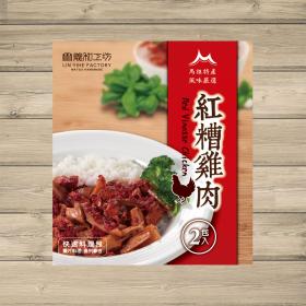 紅糟料理雞調理包(2入)